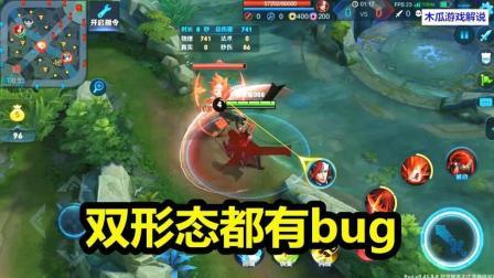 王者荣耀: 新英雄李信刚出来就有bug了, 不出手都能打人
