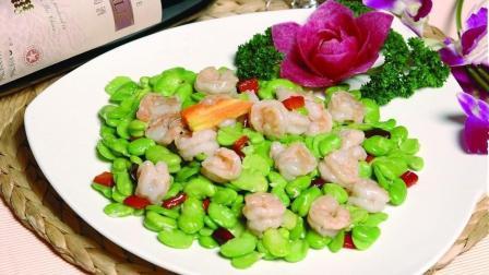 大厨教你蚕豆炒虾仁的家常做法, 口感鲜嫩, 营养丰富, 老少皆宜!