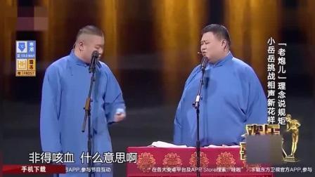 岳云鹏舞台上, 不小心说漏嘴好多事情, 老郭有点坐不住了