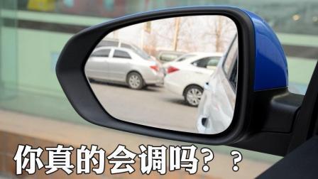 后视镜的角度你真的会调吗, 用这个方法, 让你的视野扩大一倍