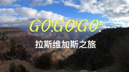 GO! GO! GO! 拉斯维加斯之旅 1