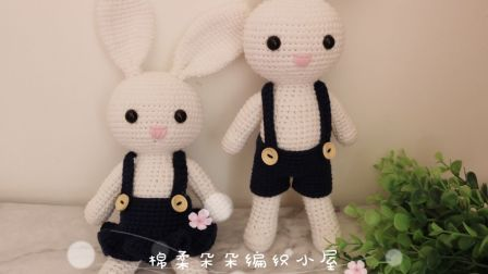 棉柔朵朵编织小屋  兔子玩偶编织视频教程上集