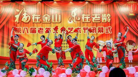 手绢舞《福门开、好运来》(第八届老年文化艺术节闭幕式 )