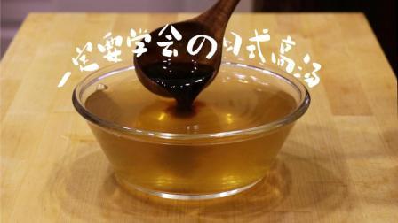 超简单超方便的日式高汤, 味道鲜美极了
