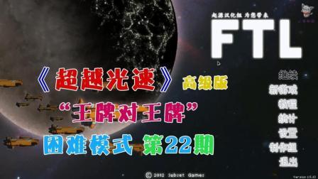 """【小狼LF解说】《超越光速: 高级版》困难模式: """"王牌对王牌""""第22期! (修正)"""