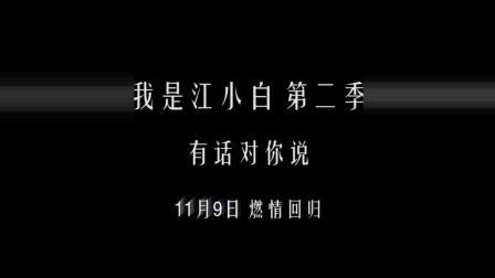 【江小白】《我是江小白》第二季 11月9日 燃情回归