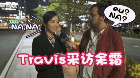 英雄联盟S8北美主持Travis采访余霜, 只有叫小姐姐才会被回复哟