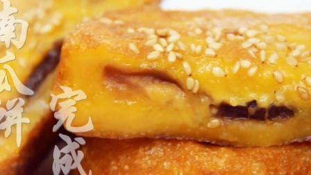 南瓜饼加上豆沙馅才更好吃, 养胃补血营养丰富, 做法简单收藏吧