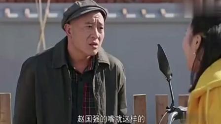 赵四跟四十多年没有来往的亲戚抱在一起, 结果被儿媳妇误会!