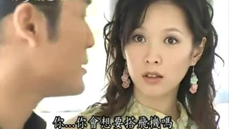八号当铺: 韩诺拥有爱情, 第一次想着带阿精坐飞机去旅游