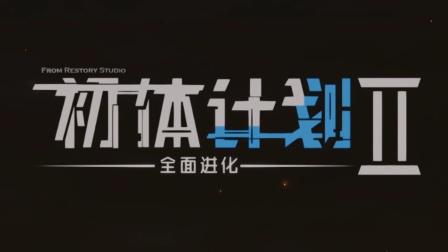 国产游戏【初体计划2】小峰式PV