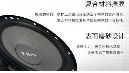 这汽车音响能打多少分? 特雷仕D6.2C喇叭细节展示丨河源汽车音响