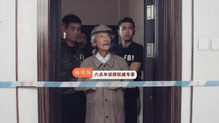 名侦探侦探盗窃案件, 进门却聊起了装修!