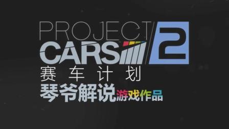 [琴爷]赛车计划2 projectc cars2赛季流程解说EP01: 新的赛季, 新的流氓车手在此