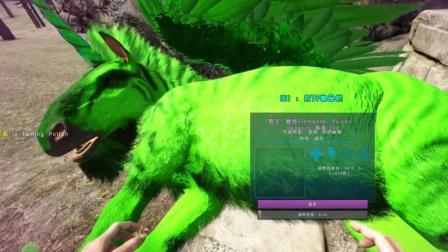 【峻晨】剧毒独角兽入手! 从头绿到脚、方舟生存进化1112