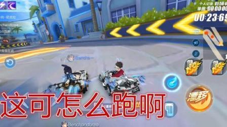 QQ飞车手游: 新手地图跑起来真的费劲, 完全不会啊