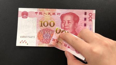 两张100元钞票摩擦一下, 立马辨别钞票真伪, 学会了受益全家