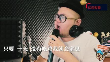 抖音神曲《大哥别杀我》被这胖子翻唱又逗又好听, 让我笑十分钟!