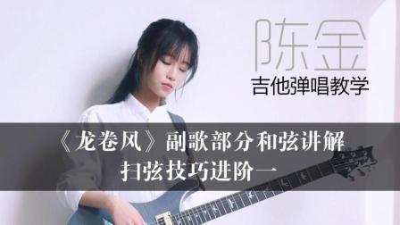 金子吉他弹唱教学 第十四课《龙卷风》副歌和弦讲解 扫弦一阶练习