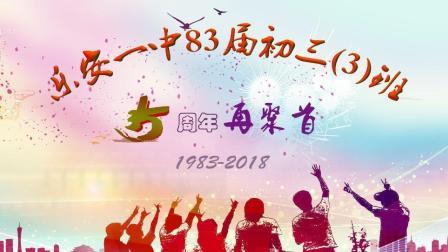 83初三(3)班同学再聚首(下集)2
