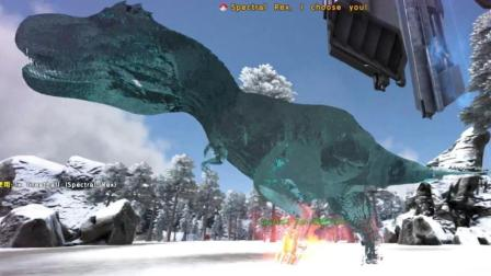 水晶霸王龙! 雪山的神秘幻影、方舟生存进化1444