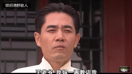 《大宅门》最经典片段: 白景琦赶走王喜光王大总管!