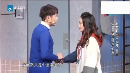 张小斐2018最新搞笑小品