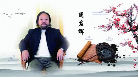 周应辉专题片