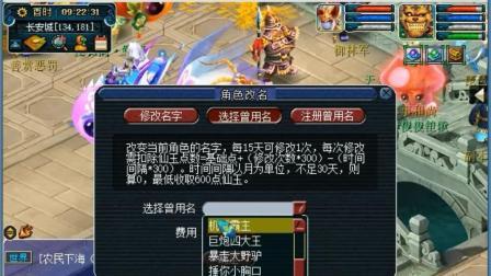 梦幻西游: 老王曝出鱼岛进四强的指挥费, 比呆瓜去年一年赚的还多