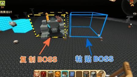 """迷你世界: 用""""蓝图""""复制太空BOSS, 蓝图能复制一切方块, 生物呢"""