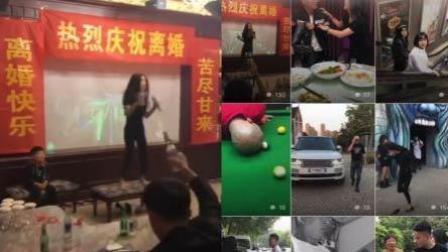 火龙果传媒 第一季 女子热烈庆祝离婚   网友:演戏团队摆拍视频