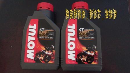 【MOTO VLOG 07】铃木GSX250R 首保没换的机油滤芯