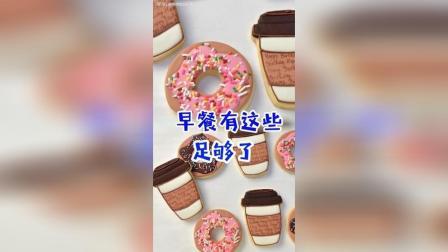 【饼干】早餐标配是饼干