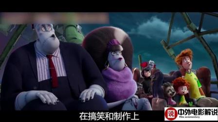 【电影解说】《精灵旅社3》: 动画版德古拉大战范海辛