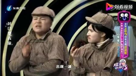 """小岳岳""""的模仿者一出场, 台下一片掌声, 体型和表情太像了!"""