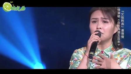 韩磊做梦都想不到, 自己唱了几十年的歌, 谁知被乡下妹子超越了, 堪称千古绝唱