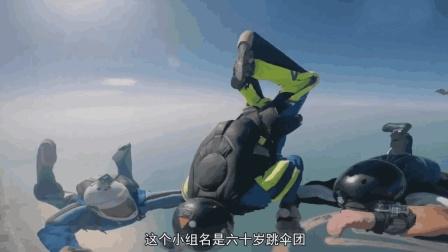 长见识了, 年龄相加超五百岁的跳伞队, 外国老头老太太们真会玩!