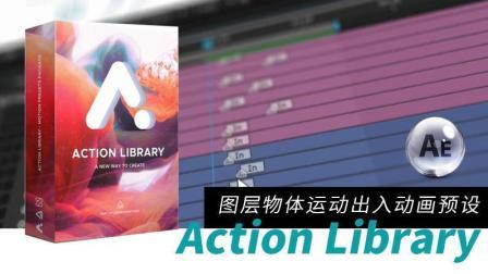 AE脚本-MG动画快速生成图层物体运动出入动画预设 Action Library使用教程