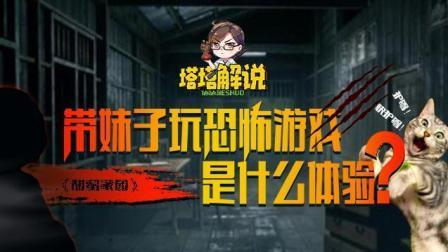 【塔塔解说】带妹子玩恐怖游戏是什么体验!