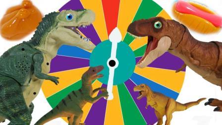 恐龙霸王龙转盘大比拼吃零食游戏 看谁运气好先变大!