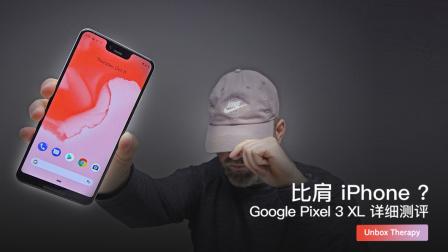 比肩 iPhone ?Google Pixel 3 XL 详细测评