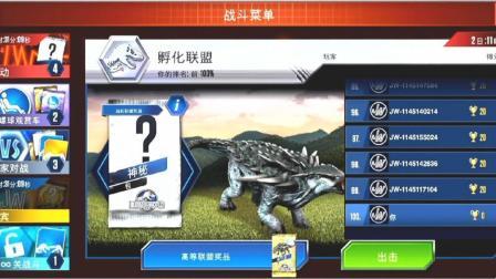 肉肉 侏罗纪世界恐龙游戏1278姐姐龙锦标赛!