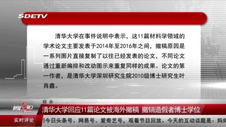 清华回应11篇论文被海外撤稿 撤销者博士学位