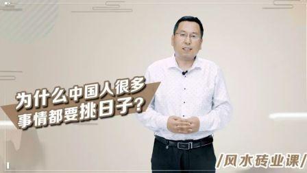 """为什么中国人很多事喜欢""""挑日子""""?"""
