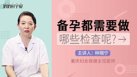 和老公准备备孕, 需要去医院做哪些检查呢?