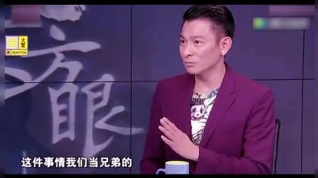 崔永元问刘德华: 成龙儿子犯错误, 你怎么看? 华仔的回答够义气!
