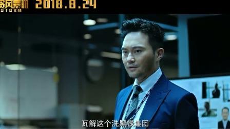 《反贪风暴3》先导预告片
