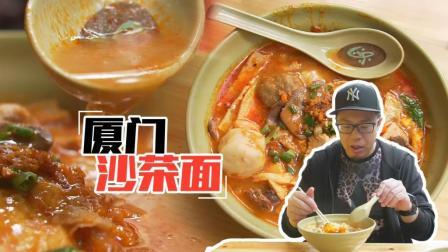 想在广州吃到正宗沙茶面? 来荔湾老城的这家馆子没错了!
