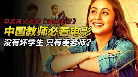 【小侠】《嗝嗝老师》疯狂安利: 年度最暖心教育电影!