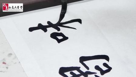 """【每日一字 】欧体楷书写法""""味""""字名师写作技巧讲解高清视频"""